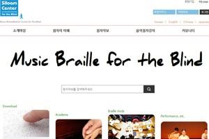 실로암 시각장애인 음악재활센터