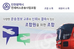 인천광역시 전세버스운송사업조합