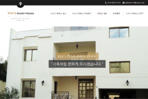 Kim's Guest House